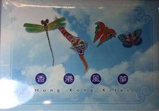 香港風箏郵冊,四枚套票全