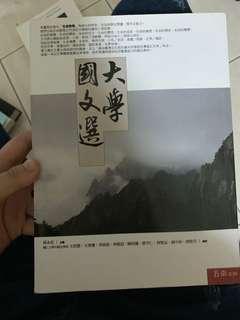 🚚 大學國文選 五南出版