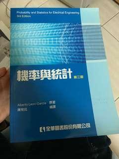 🚚 機率與統計 全華 第三版