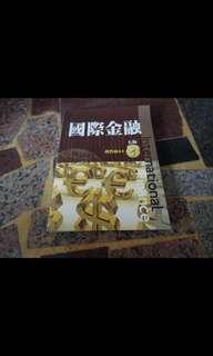 🚚 國際金融 五版 萬哲鈺
