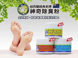 Gran's Remedy For Smelly Feet & Footwear 老奶奶神奇除腳臭除鞋臭粉 50g
