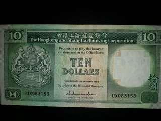 [Asia] Hong Kong HSBC Bank Issued $10 Dollars Old Paper Note (1988 Series)