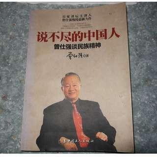 曾仕強<<說不盡的中國人- 曾仕強談民族精神>>