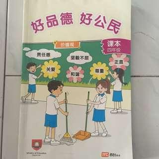 🚚 CCE chinese textbook