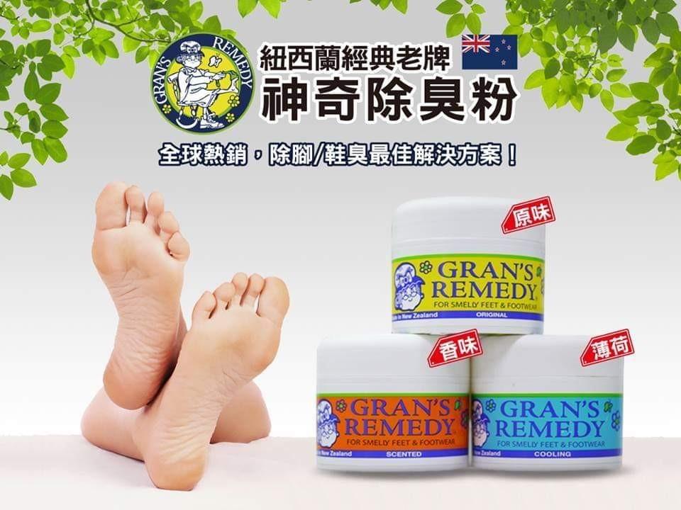 Gran's Remedy For Smelly Feet & Footwear 老奶奶神奇除腳臭除鞋臭粉 50g