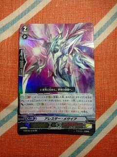 Cardfight!! Vanguard G-BT05/016 RR