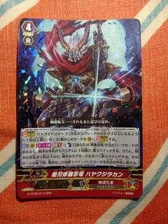 Cardfight!! Vanguard G-FC02/013 RRR