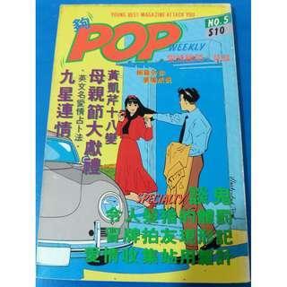 九十年代學生愛情雜誌 POP