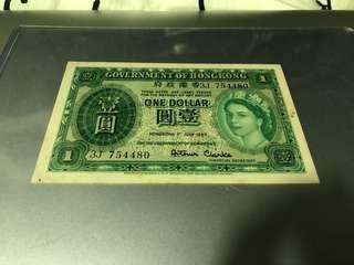 香港 壹圓紙幣 1957年
