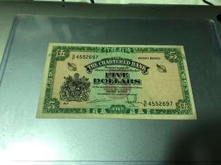 香港渣打伍圓紙幣(無年份)
