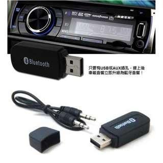 🚚 權世界@汽車用品 aibo 音響音樂播放 二合一 USB/AUX音源 雙通道輸出藍牙接收器 OO-05BD