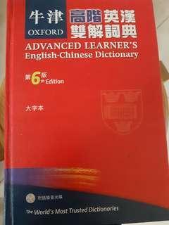 牛津高階英漢雙解詞典(第六版大字本)