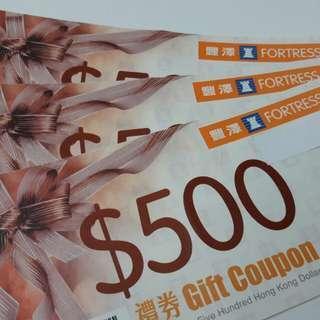 豐澤現金卷  $10000 95折售(有單)