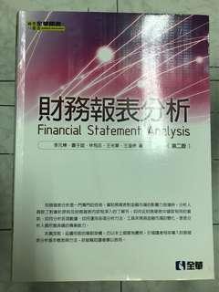 🚚 全華 財務管理分析 第二版