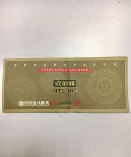 🚚 京星港式飲茶 100元抵用卷*2張