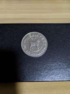 1982 $10 Coin