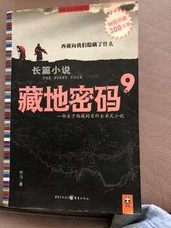 🚚 The Tibet Code 蔵地密碼