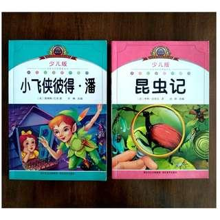 Chinese Novels with words explanation