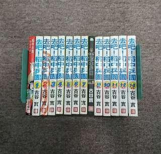 去吧!稻中兵團 1-13完+完全手冊