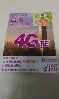 台灣 taiwan 5日 4G 無限數據卡