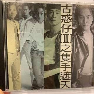鄭伊健 古惑仔3 CD