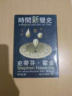 🚚 時間新簡史 史蒂芬•霍金著 二手書 八成新
