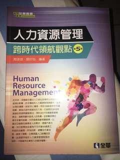 人力資源管理 跨時代領航觀點 第5版 #我要賣課本