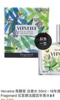 🚚 Fragonard香水