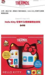 Thermos Hello Kitty禮盒套裝