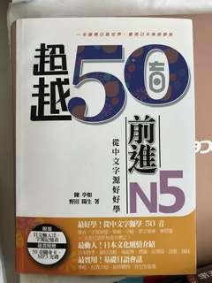 超越50音 前進N5 日文 N5