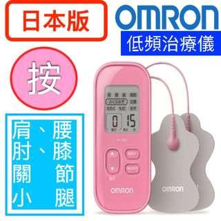 100% NEW OMRON - HV-F021 低頻治療儀 電子脈衝按摩器 電子鎮痛器 按摩機 electronic pulse massager (粉色)