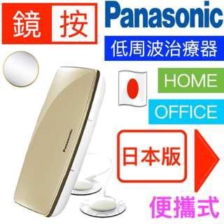 100% NEW Panasonic - 低周波治療器 EW-NA25,模擬真人按摩手感,有效預防及緩解肩頸等部位痠痛、包裝小、便於攜帶方便外出使用 (金色
