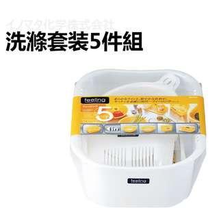 🚚 日本多功能洗滌5件瀝水籃套組
