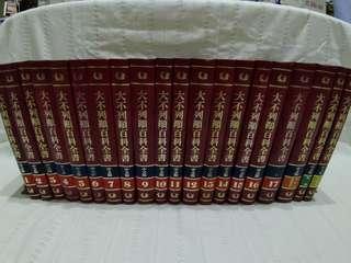 大不列顛百科全書(大英百科全書)中文版全集(含附錄索引)共20冊 合售不拆賣
