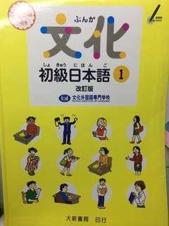 Sec 1 / Secondary 1 Japanese Textbook