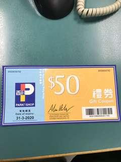 百佳$50超市券(總值$1200)