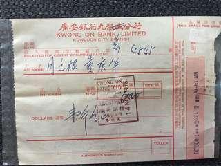 廣安銀行存款收據