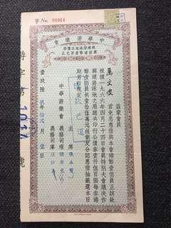 1969年中華游樂會債券