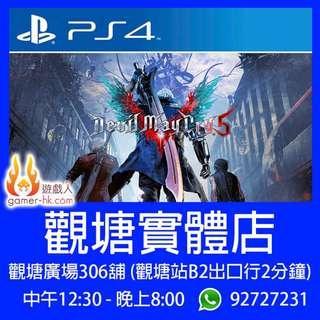 PS4 Devil May Cry 5 DMC 全新 中英日版