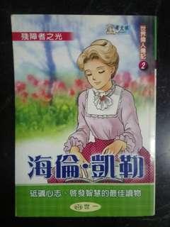 🚚 海倫凱勒 世界偉人傳記/有注音