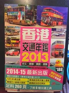 香港交通年鑑2013