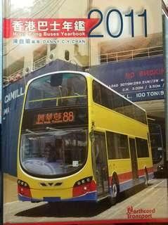 香港巴士年鑑2011 9成新值得收藏