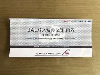 成田機場.東京駅單程車票