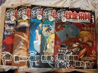 鋼鍊 二手絕版中文official fanbook 全套5冊合共$50