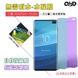 QinD SAMSUNG Galaxy S10+ 抗藍光水凝膜(前紫膜+後綠膜)