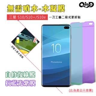 QinD SAMSUNG Galaxy S10 抗藍光水凝膜(前紫膜+後綠膜)