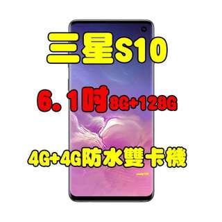 全新品、未拆封,SAMSUNG Galaxy S10 8+128G 空機 6.1吋後置三鏡頭 4G+4G防水雙卡機原廠公司貨