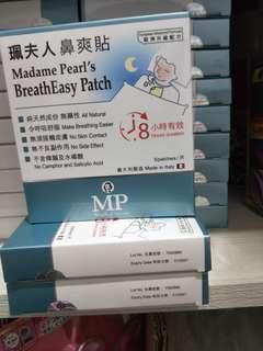 🚚 香港【珮夫人】 升級配方 - 鼻爽貼(5片裝) …… 單盒賣場