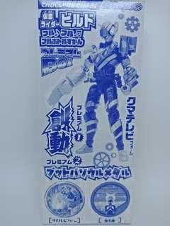 Kamen Rider Build Kumatelevi