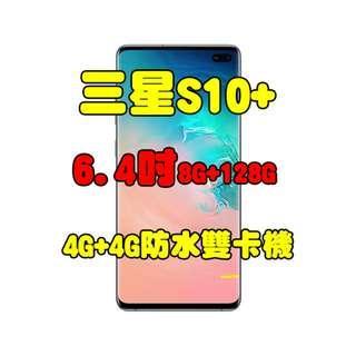全新品、未拆封,SAMSUNG Galaxy S10+ 8+128G 空機 6.4吋後置三鏡頭 4G+4G防水雙卡機原廠公司貨